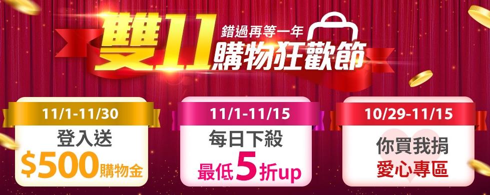 永豐商店-雙11購物狂歡節