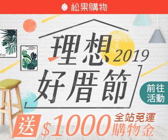 松果購物 - 2019理想好厝節 免運再送千元購物金!