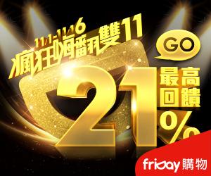 friDay購物 - 瘋狂嗨翻雙11 最高回饋21%