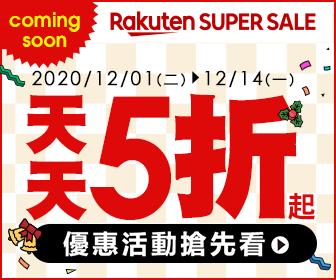 樂天市場 - 樂天雙12 Super Sale優惠活動