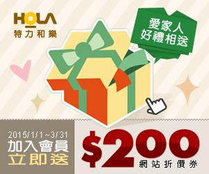 HOLA - 新會員加入送200
