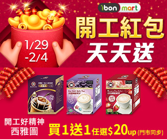 ibon mart雲端超商 - 開工紅包天天送X咖啡買1送1