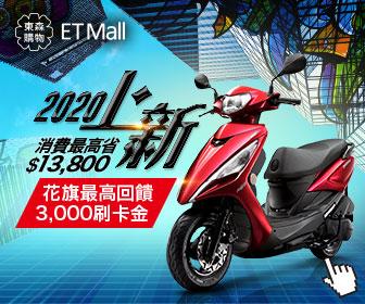 ETmall東森購物網 - 最高省$13,800
