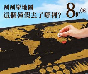 NeoCity - 記錄旅遊的足跡 刮刮樂地圖