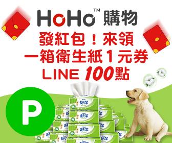 HOHO購物 - Ho過年 立即領衛生紙1元券
