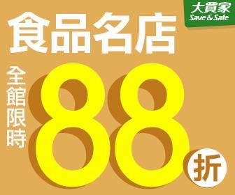 大買家量販網路店 - 【結帳88折】美食名店限時活動