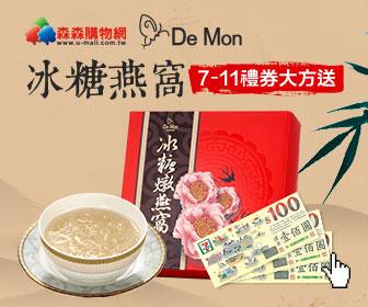 森森購物網 - DeMon 限時加碼送7-11禮卷