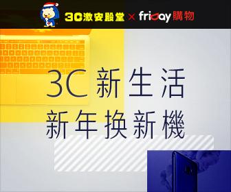 friDay購物 - 新年換新機