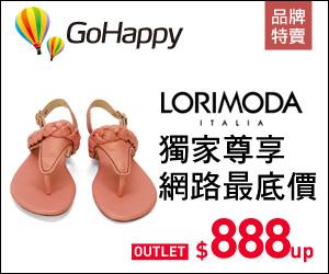 GOHAPPY快樂購物網 - LORIMODA