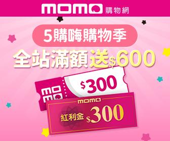 momo購物網 - 5購嗨購物季