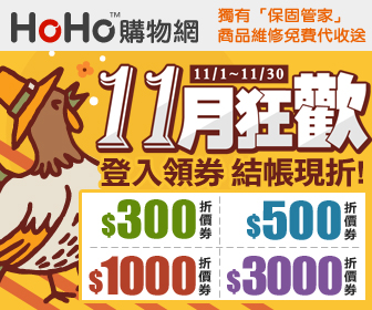 HOHO購物 - 領券現折最高4800元