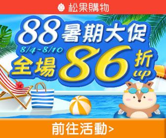 松果購物 - 88暑期大促 全場免運86折起 馬上逛!