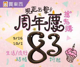 udn買東西 - 結帳83折up