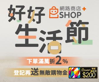 法雅客e-SHOP-網路商店 - 新會員送500購物金 輸碼再折100元