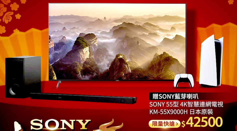 friDay購物 - SONY年終感謝祭!