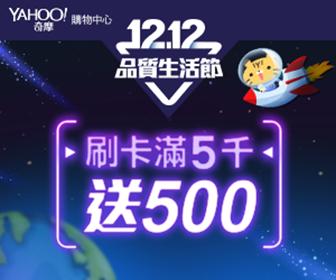 Yahoo!奇摩購物中心 - 1212品質生活節