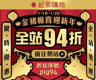 松果購物 - 金豬報喜全站94折
