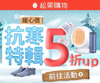 松果購物 - 抗寒特輯 暖心價全面5折起!