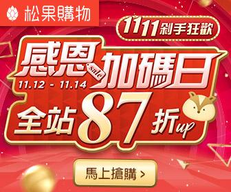 松果購物 - 11.11剁手狂歡,全站免運87折起!