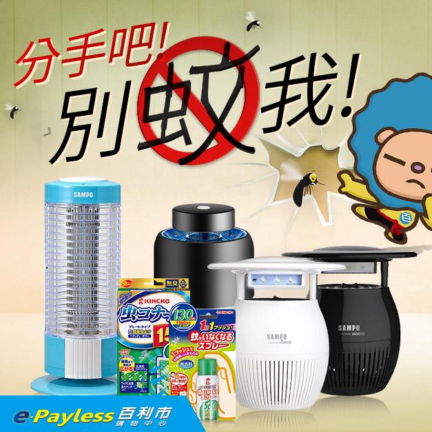 百利市購物中心 - 防蚊專家為您整理,有效防蚊拒絕登革熱