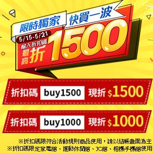 friDay購物 - 輸入折扣碼 最高現省$1,500!