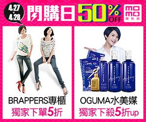 momo購物網 - 閃購日50%OFF
