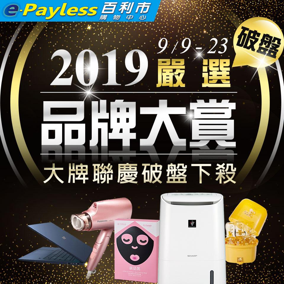 百利市購物中心 - 2019最新品牌大賞 六大品牌破盤折扣>