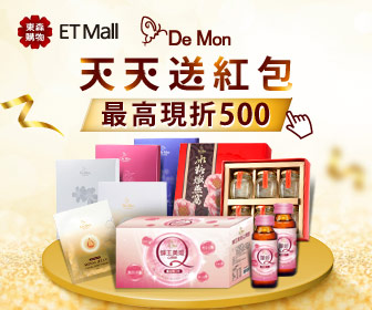 ETmall東森購物網 - DeMon天天送紅包