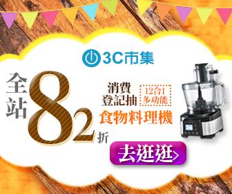 3C市集 - 全站82折 消費登記抽12合1食物料理機