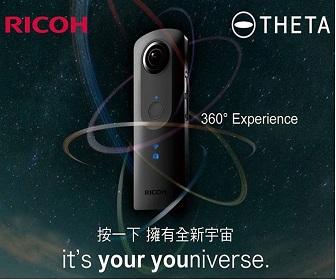 亞柏EZ購 - 【新上市】RICOH 360°夜拍神器