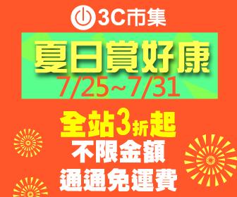 3C市集 - 夏日賞好康
