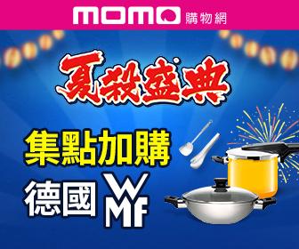 momo購物網 - 夏殺盛典集點加購德國WMF廚具