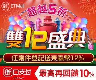 ETmall東森購物網 - 雙12盛典 任兩件登記送東森幣12%