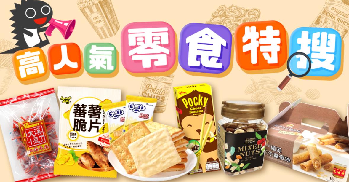 friDay購物 - 高人氣零食特搜!