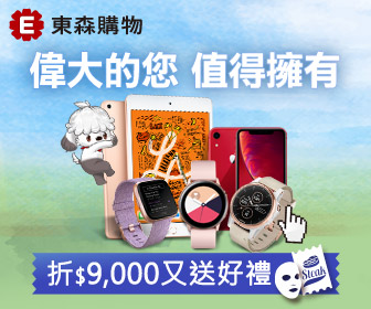 ETmall東森購物網 - 【通訊母親節活動】折$9,000又送好禮