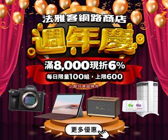 法雅客e-SHOP-網路商店 - 週年慶狂歡!滿額現折6%