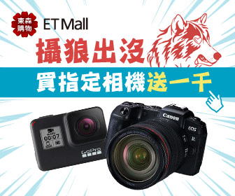 ETmall東森購物網 - 【攝郎出沒】買指定相機送一千