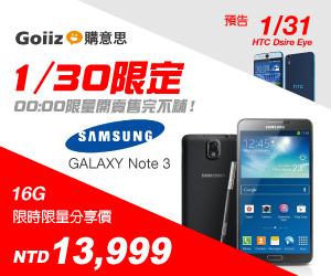 購意思 - 今日戰機 - Samsung Galaxy Note 3