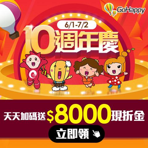 GoHappy快樂購物網 - 10周年慶單筆滿$3500送$300