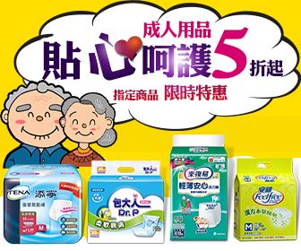 大買家量販網路店 - 【箱購免運】成人照護/紙尿褲5折起