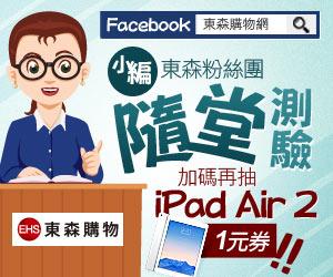 東森購物網 - 粉絲隨堂小測驗 加碼再抽iPad Air