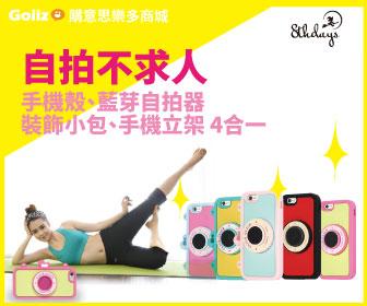 樂多商城 - iPhone6愛自拍-輕鬆全景美美入鏡很簡單