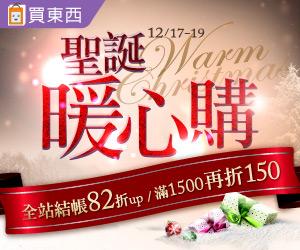 udn買東西 - 聖誕暖心購 每滿1500送500