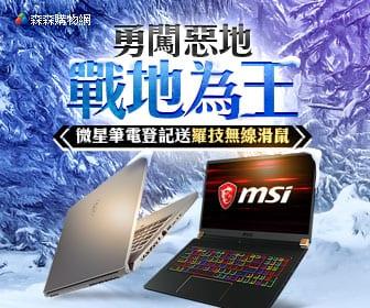 森森購物網 - 微星筆電 登記送羅技無線滑鼠