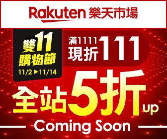 樂天市場 - 【(預告)樂天雙11購物節 優惠搶先看】