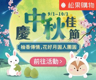 松果購物 - 慶中秋佳節 花好月圓人團圓,馬上逛逛!