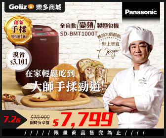 樂多商城 - Panasonic 製麵包機 市場最低
