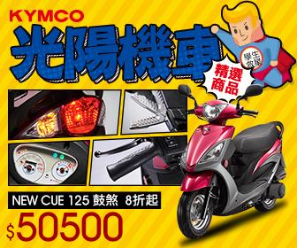 大買家量販網路店 - 【18期0利率】KYMCO機車我最便宜