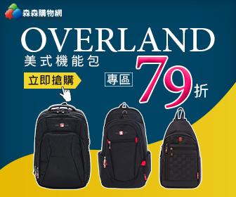 森森購物網 - OVERLAND 美式機能包79折