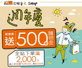 法雅客e-SHOP-網路商店 - 新會員送500購物金 輸碼再折200元